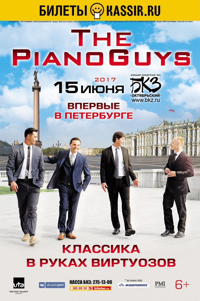 THE PIANO GUYS. Новый альбом Uncharted